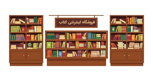 تا %25 تخفیف ایران کتاب