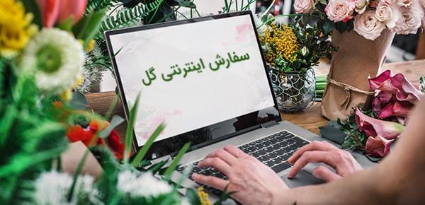 10% تخفیف محصولات گل و گیاه ایران درخت