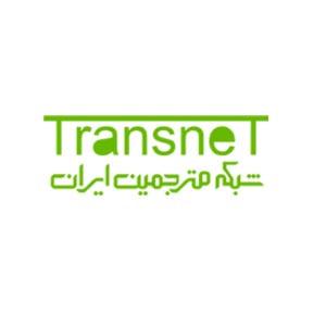شبکه مترجمین