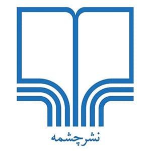 کد تخفیف نشر چشمه