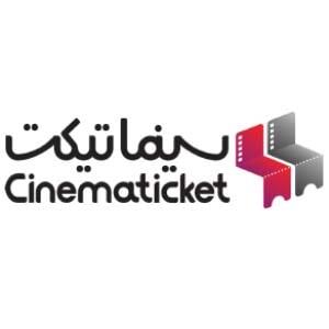 دریافت تخفیف روزانه بلیت سینما از سینماتیکت