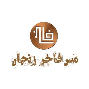 15 هزار تومان تخفیف مس فاخر زنجان
