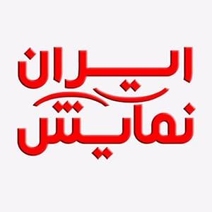 ایران نمایش