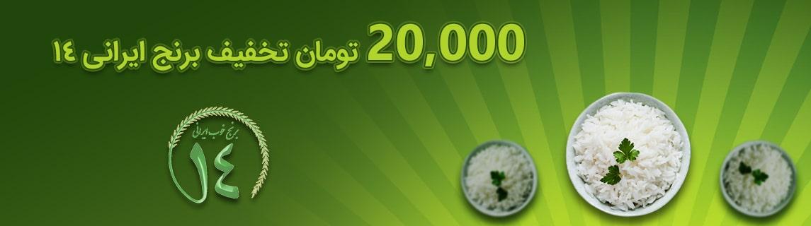 کد تخفیف 20 هزار تومانی اولین خرید برنج ایرانی 14