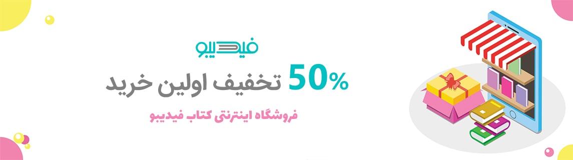 کد تخفیف 50 درصدی اولین خرید فیدیبو