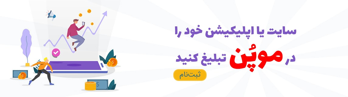 تبلیغ و انتشار کد تخفیف در موپن