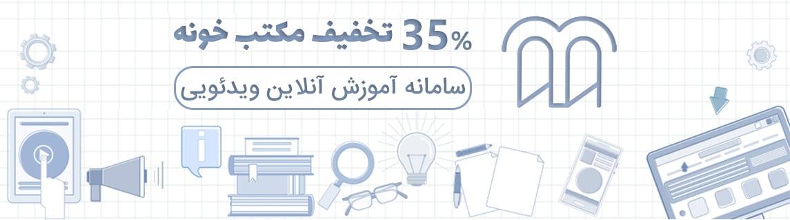 کد تخفیف 35 درصدی مکتب خونه